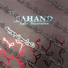 wallpaper sahand