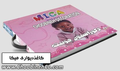 کاغذ دیواری میکا شرکت بنتلی -  BENTLY - MICA