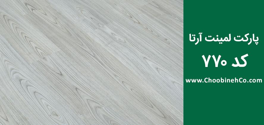 پارکت چوبی ارتا - پارکت طوسی رنگ - پارکت لمینت آرتا - ارتا - کد 770 سدار - arta parquet laminate flooring code 770 cedar