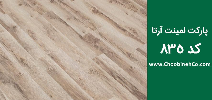 زیباترین رنگ پارکت لمینت آرتا - ارتا - کد 835 داپر - arta parquet laminate flooring code 835 dapper