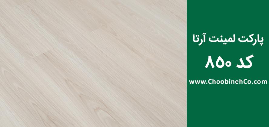 آدرس نمایندگی فروش پارکت لمینت آرتا - ارتا - کد 850 میپل - arta parquet laminate flooring code 850 maple