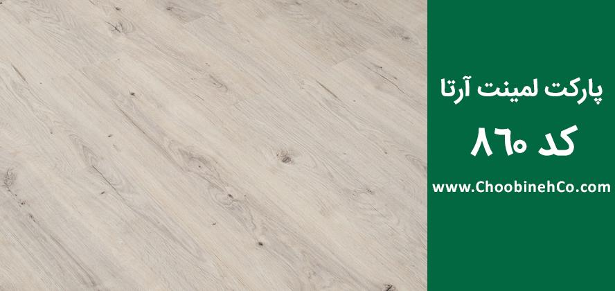 تلفن شرکت پارکت لمینت آرتا - ارتا - کد 860 الموس - arta parquet laminate flooring code 860 ulmus