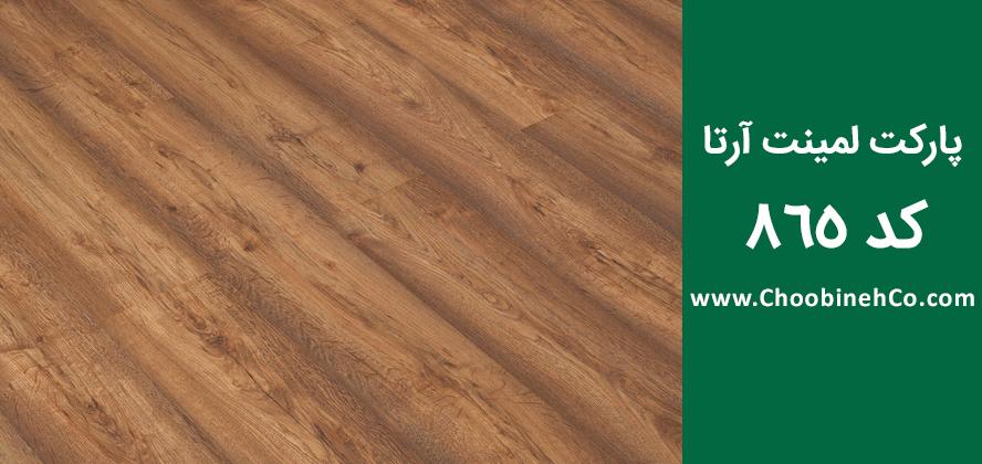 نمایندگی غرب تهران پارکت لمینت آرتا - ارتا - کد 865 بارنات - arta parquet laminate flooring code 865 barnnut