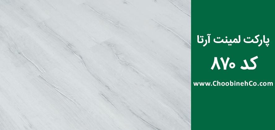 نمایندگی اصلی فروش پارکت لمینت آرتا - ارتا - کد 870 ماناستیر اوک - arta parquet laminate flooring code 870 manastir-oak